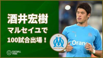 酒井宏樹、マルセイユでの公式戦100試合出場を達成!