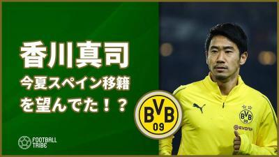 香川真司、今夏スペインビッグ3への移籍を望んでた!?