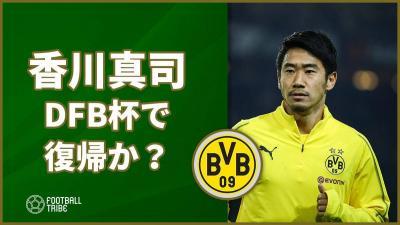 香川真司、DFB杯で復帰か?指揮官が出場の可能性を示唆
