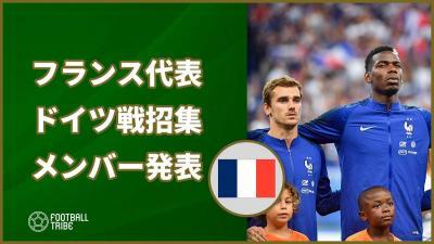 W杯王者フランス、リヨンの新星ボランチが初招集!