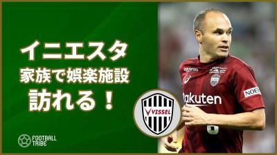 イニエスタ、家族で関西最強の娯楽施設に登場!