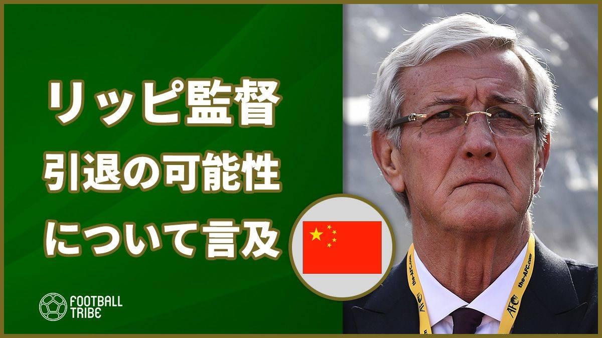 中国代表監督のリッピ氏、イタリアに帰りたい…