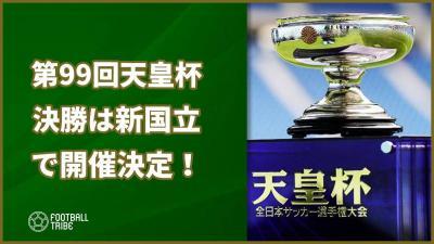 第99回天皇杯決勝は建設中の新国立競技場で2020年元日開催が決定!