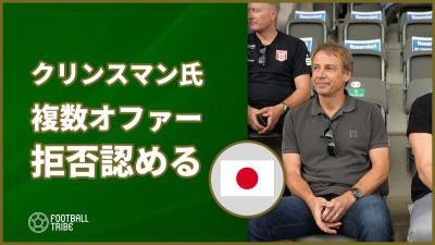 日本代表監督就任の噂もあったクリンスマン氏、複数オファー拒否認める