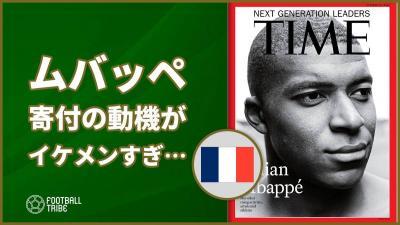 ムバッペが『TIME』で言い放った言葉が話題に!「6000万円じゃ僕の人生は変わらないけど…」