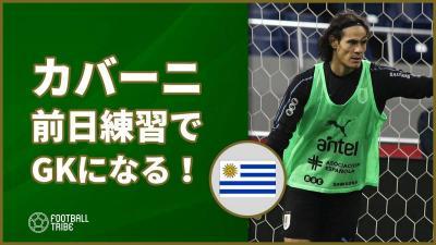 【動画】ウルグアイFWカバーニ、前日練習でGKになる!