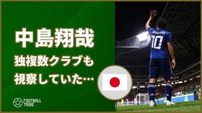日本代表MF中島翔哉、セビージャの他にもドイツ複数クラブが視察していた