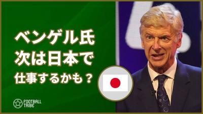 現在無職のベンゲル氏「次は日本で仕事するかも…」