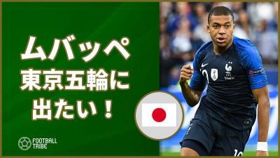 ムバッペ、東京五輪出場に意欲!「オリンピックで戦いたい」