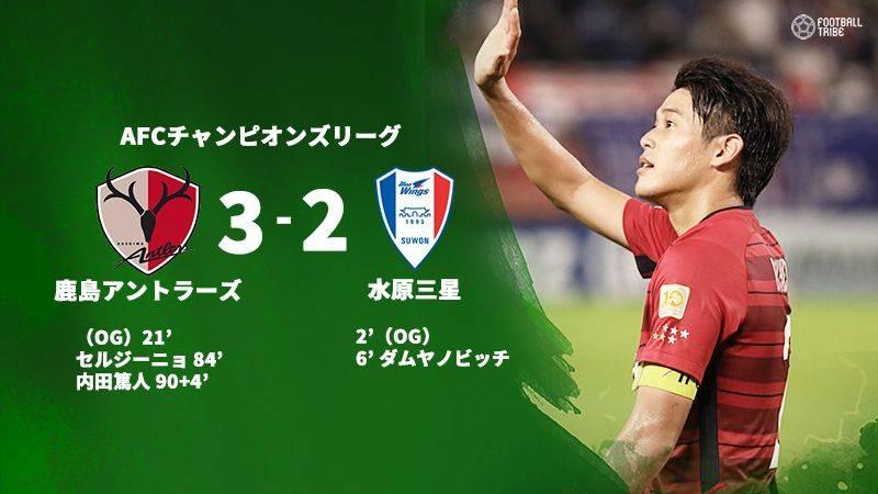 【ACL】鹿島、内田篤人の劇的決勝弾でホーム戦制す!