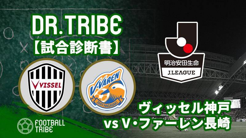 Dr.TRIBE【試合診断書】 Jリーグ第29節 ヴィッセル神戸対V・ファーレン長崎