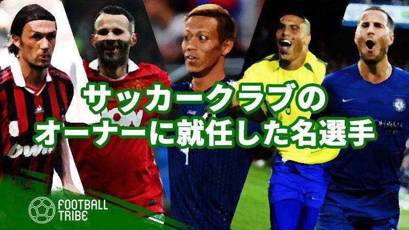 サッカークラブを保有する世界的有名選手7選