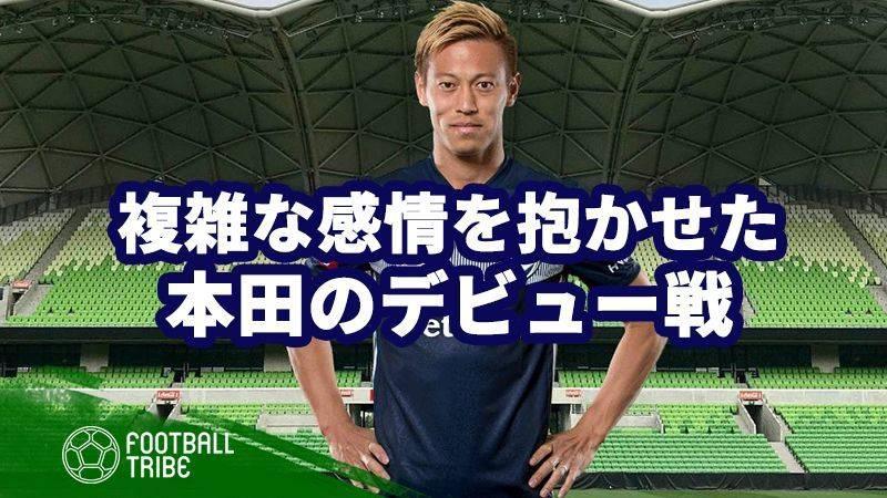 複雑な感情を抱かせた本田圭佑の印象的なデビュー戦