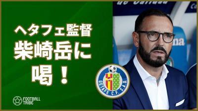 3試合招集外の柴崎岳にヘタフェ監督が喝!「もっとやってもらわないと」