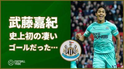 武藤嘉紀プレミア初ゴールが史上初の凄いゴールだった…!
