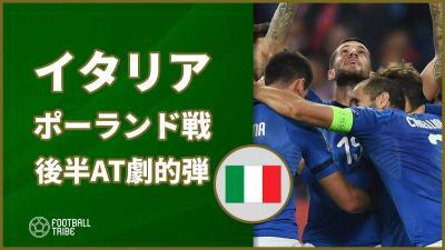 イタリア、ポーランド戦で後半AT劇的弾によりグループステージ初勝利【UEFAネーションズリーグ結果一覧】