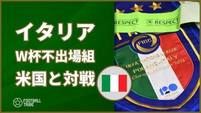 イタリア、11月にアメリカとの「W杯不出場組」対決が決定
