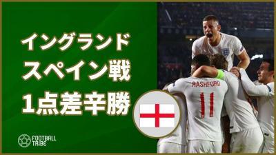 イングランドがスペインの猛攻をしのぎ辛勝。アイスランドはリーグ降格決定【UEFAネーションズリーグ結果一覧】