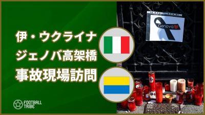 イタリア代表とウクライナ代表がジェノバの高架橋崩落事故現場を訪問