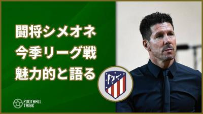 アトレティコの闘将シメオネ、今季のリーグ戦について「魅力的」