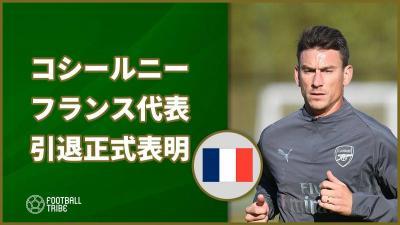 W杯フランス優勝の陰で怪我に泣いたコシールニーが代表引退を表明