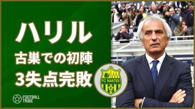 元日本代表監督ハリルホジッチ、古巣ナントでの初陣で3失点完敗喫す