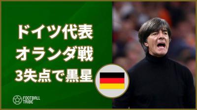 W杯グループステージ敗退のドイツがオランダに敗れる波乱【UEFAネーションズリーグ結果一覧】