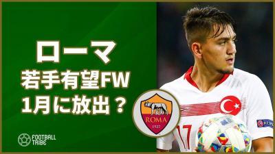 ローマ、ビッグクラブが注視する若手FWを1月に売却!?