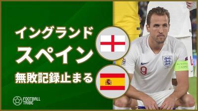イングランドとスペインが直接対決で互いに無敗記録ストップ