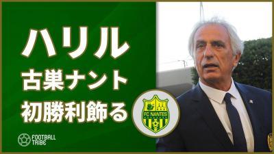 元日本代表監督ハリルホジッチ、古巣ナントでの初勝利で降格圏脱出