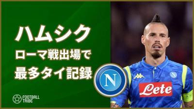 ナポリの英雄ハムシク、今節ローマ戦出場でクラブ最多タイ記録に