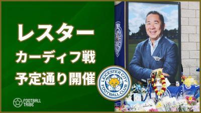 岡崎慎司所属レスター、今週末のカーディフ戦の通常開催を発表