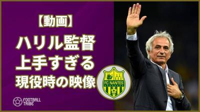 【動画】ハリルホジッチ元日本代表監督の上手すぎる現役時代