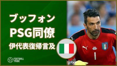 PSG同僚がブッフォンのイタリア代表復帰について「常に準備している」