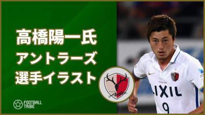 「キャプテン翼」手掛ける高橋陽一、鹿島アントラーズ5選手とイラスト描く