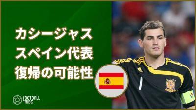 南アフリカW杯優勝貢献のカシージャスにスペイン代表復帰の可能性
