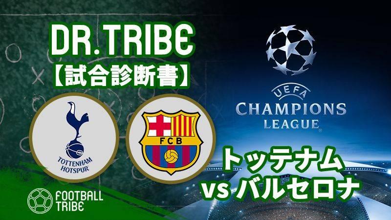 Dr.TRIBE【試合診断書】 CLグループステージ トッテナム・ホットスパー対バルセロナ