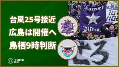 広島、台風25号接近も予定通り試合開催へ。鳥栖は9時に開催可否判断