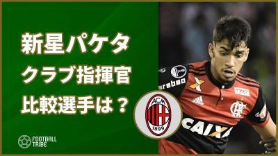 ミラン移籍間近の新星パケタ、クラブ監督が比較にあげたトッププレーヤーは?