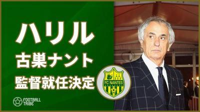 元日本代表監督ハリルホジッチ、ナント指揮官就任で32年ぶり古巣復帰