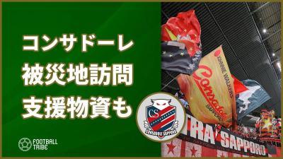 北海道コンサドーレ札幌、北海道胆振東部地震の被災地訪問。支援物資も提供