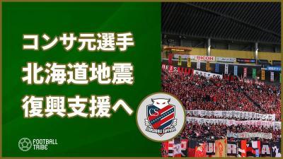 元コンサドーレ札幌選手、北海道胆振東部地震の復興支援プロジェクト立ち上げ