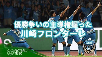 後半戦最高のチーム。川崎フロンターレが優勝争いの主導権を握る
