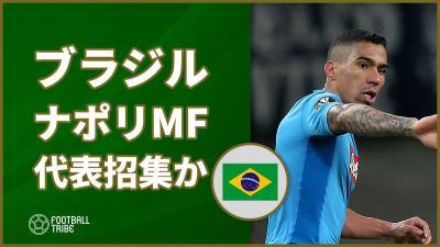 ブラジル、イタリア代表入りの近いナポリMF確保へ11月に招集画策か