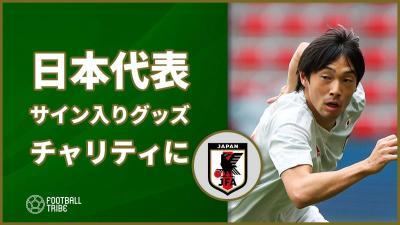 日本代表選手たちの直筆サイン入りグッズがチャリティオークションに