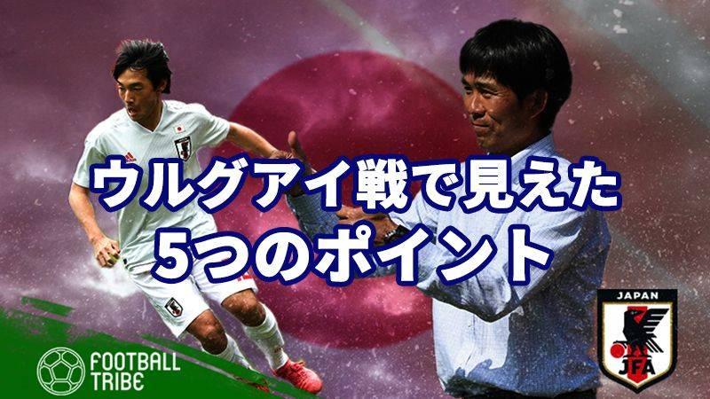 【日本代表】ウルグアイ代表戦で見えた5つのポイント