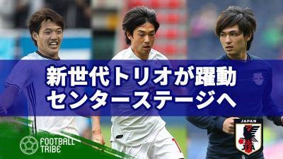 新世代が躍動した日本代表。中島、南野、堂安がセンターステージに
