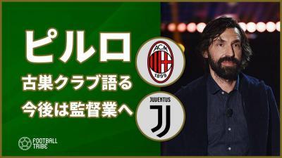 ピルロ、イタリアの古巣2クラブについて語る。自身の今後は監督業か