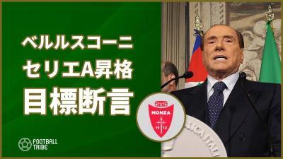 元ミラン会長ベルルスコーニ、伊3部モンツァの目標をセリエA昇格と断言