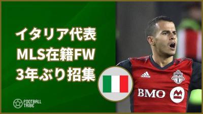 イタリア代表、得点力不足解消へMLSクラブ在籍FWを3年ぶりに招集